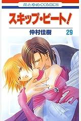 スキップ・ビート! 29 (花とゆめコミックス) Kindle版