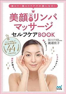美顔専門リンパマッサージセルフケアBOOK ~首コリ・肩コリケアで小顔になる!  ~