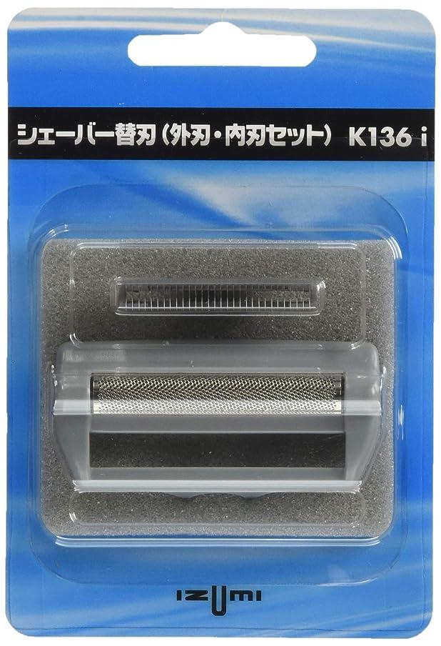 責めボックス困惑したIZUMI(泉精器製作所) 往復式シェーバー用内刃?外刃セット 替刃 K136i