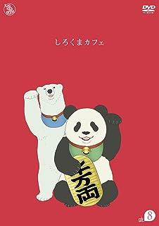 しろくまカフェ cafe.8 [DVD]