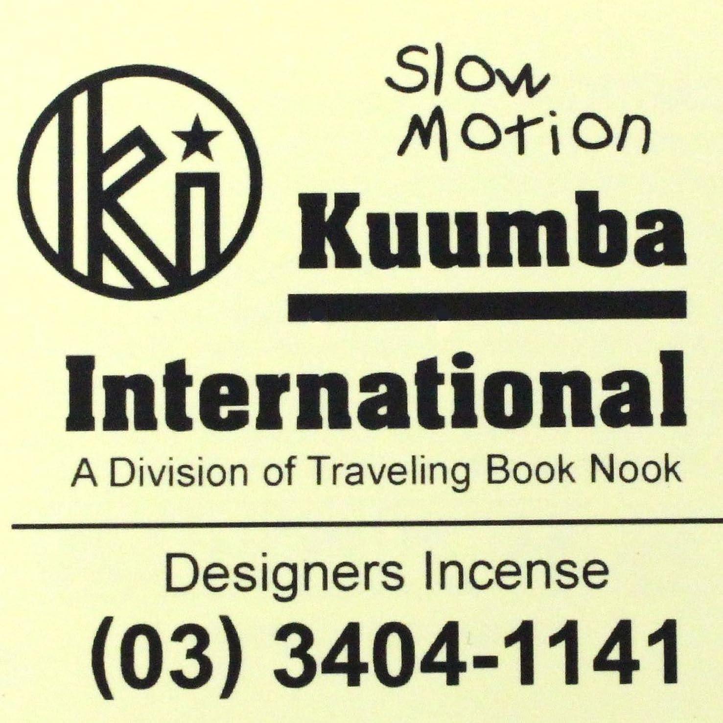 絶滅した宣伝観光に行く(クンバ) KUUMBA『incense』(Slow Motion) (Regular size)