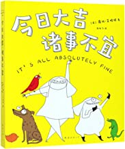 It's All Absolutely Fine (Chinese Edition)