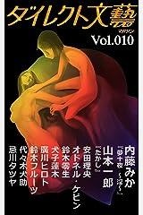 ダイレクト文藝マガジン 010号「初登場 内藤みか/山本一郎/安田理央」 Kindle版