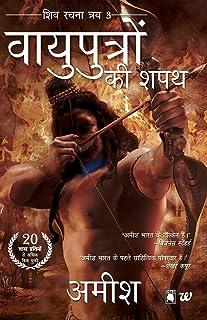 Vayuputrom Ki Shapath: Shiva Rachna Traya 3
