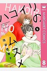ハコイリのムスメ 8 (マーガレットコミックスDIGITAL) Kindle版