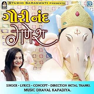 Gauri Nand Ganesh
