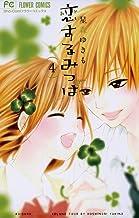 表紙: 恋するみつば(4) (フラワーコミックス) | 星森ゆきも