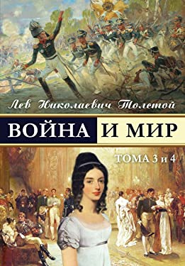 War and Peace - Война и мир (в 4-x тoмax, тoмa 3 и 4) (Russian Edition)