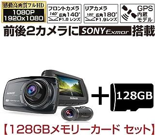128GBメモリーカード セット 付属32GB+128GB 前後2カメラにSONY Exmorセンサー搭載 フルHD高画質オールインワン・ドライブレコーダー GoSafe S36GS1max GSS36GS1-SET03