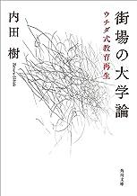 表紙: 街場の大学論 ウチダ式教育再生 (角川文庫) | 内田 樹