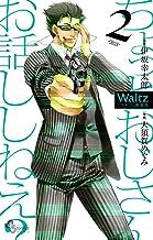 Waltz新装版 (2) (ゲッサン少年サンデーコミックス)