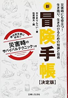 新冒険手帳 【決定版】