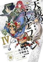 ねじ巻き精霊戦記 天鏡のアルデラミン (4) (電撃コミックスNEXT)