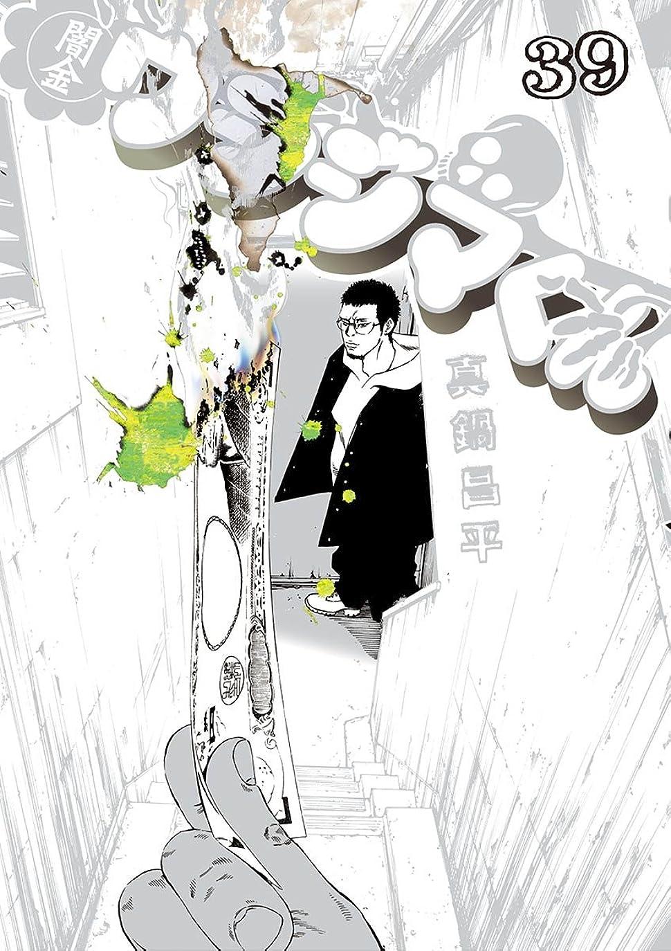 変化するブラウズ口実闇金ウシジマくん(39) (ビッグコミックス)