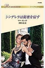 シンデレラは秘密を宿す (ハーレクイン・ロマンス) Kindle版