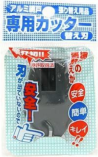 ダイオ化成 アルミ網戸張り替え用 アミド専用カッター DGY 替刃