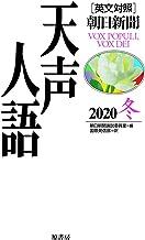 英文対照 天声人語 2020冬 Vol.203
