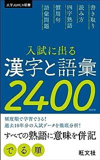 入試に出る漢字と語彙2400 改訂版 大学JUKEN新書