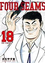 表紙: フォーシーム(18) (ビッグコミックス) | さだやす圭