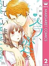 表紙: 今、恋をしています。 2 (マーガレットコミックスDIGITAL) | 八田鮎子