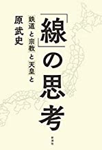 表紙: 「線」の思考―鉄道と宗教と天皇と―   原武史