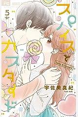 スパイスとカスタード(5) (フラワーコミックス) Kindle版