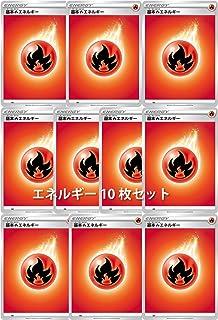 ポケモンカード 基本炎エネルギー(10枚セット)
