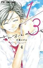 表紙: 1/3 さんぶんのいち(4) (フラワーコミックス) | 千葉コズエ
