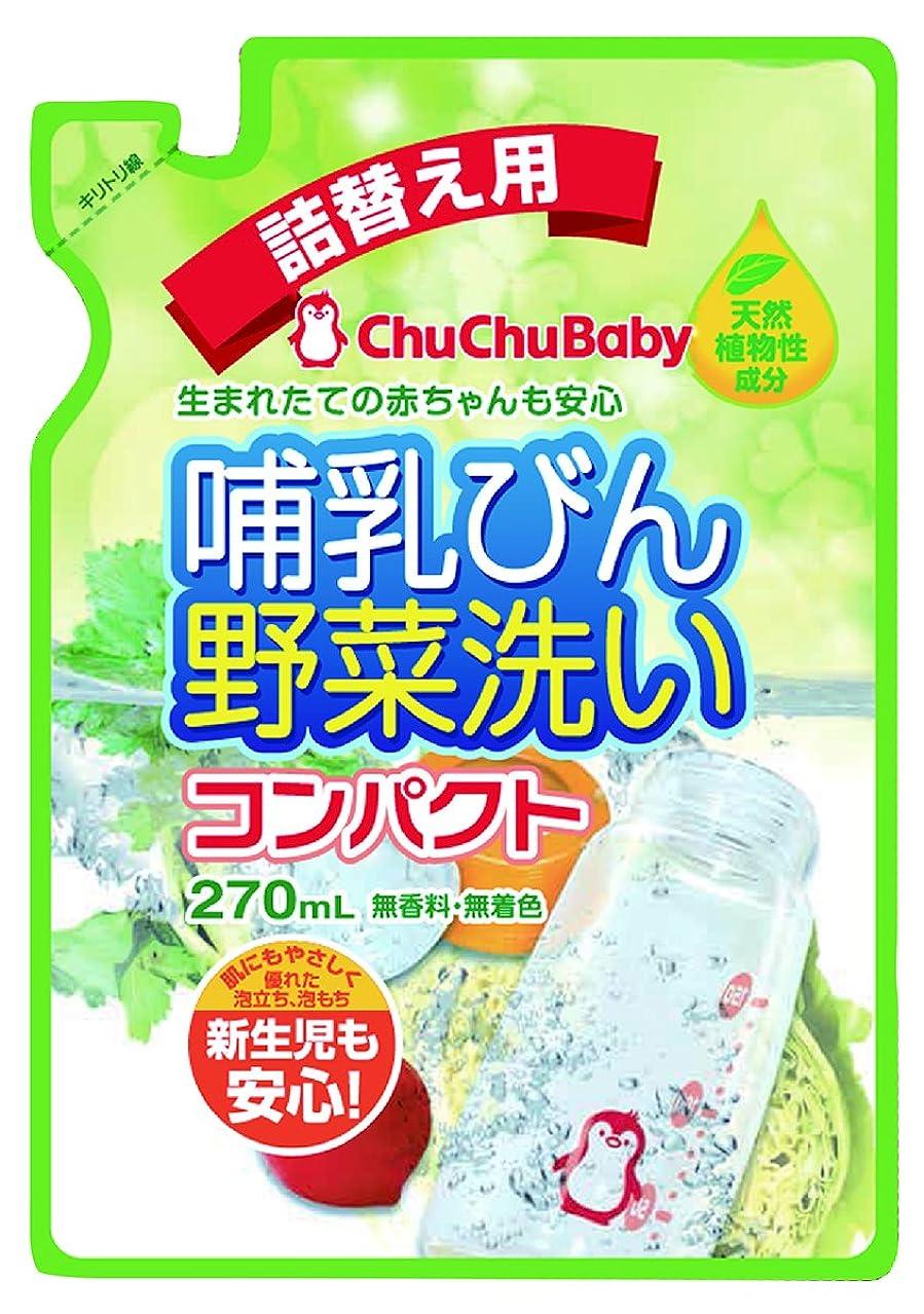 実験必需品毎回チュチュベビー 哺乳びん野菜洗い 詰替え 270ml