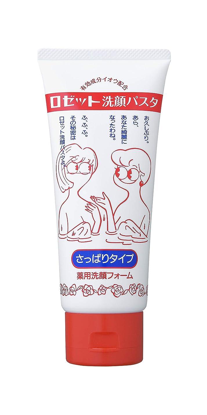年齢事務所疑い者ロゼット洗顔パスタさっぱりタイプ130g(医薬部外品)