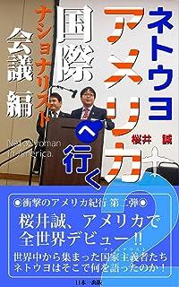 ネトウヨアメリカへ行く2 国際ナショナリスト会議編 (日本一出版)...