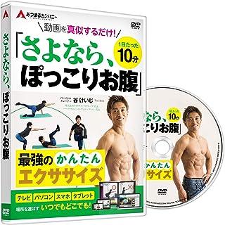 ダイエット エクササイズ トレーニング 1日たった10分 動画を真似するだけ さよなら、ぽっこりお腹