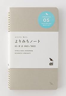 よりみちノート 05 東京 2021/2022