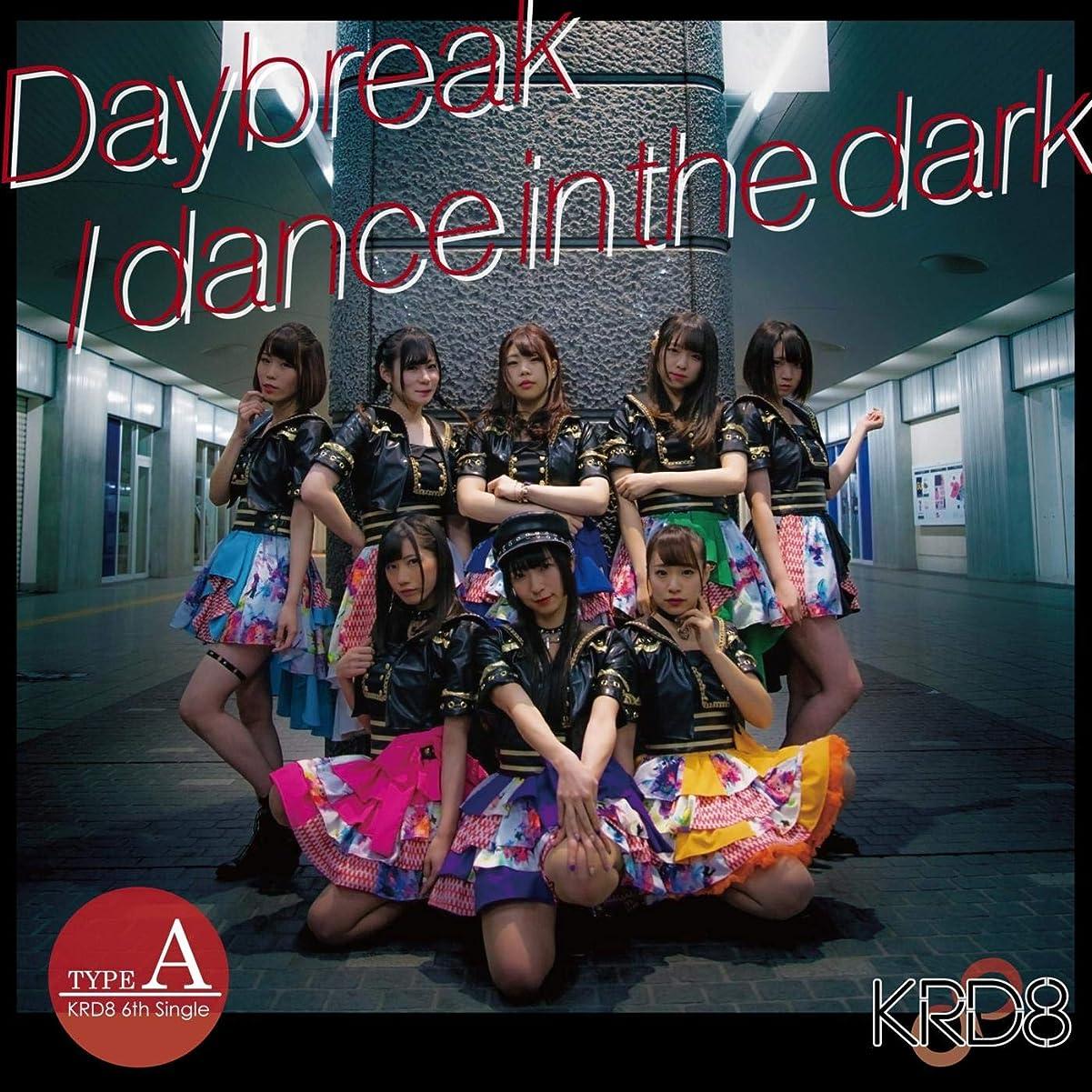 彼女のスイそうDaybreak / dance in the dark
