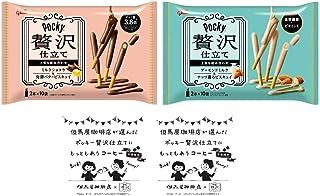 江崎グリコ ポッキー贅沢仕立てアソートセット(ミルクショコラ)(アーモンドミルク) 2種8個入