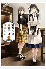 冠さんの時計工房 2 (少年チャンピオン・コミックス エクストラ) Kindle版