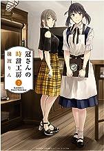 表紙: 冠さんの時計工房 2 (少年チャンピオン・コミックス エクストラ) | 樋渡りん
