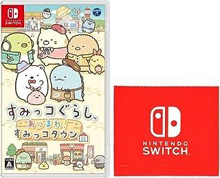 すみっコぐらし あつまれ!すみっコタウン - Switch (【Amazon.co.jp限定】マイクロファイバークロス 同梱)