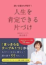 表紙: 迷いも悩みも手放す!人生を肯定できる片づけ | 井田典子