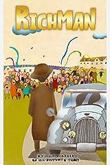 リッチマンRICHMAN絵本: ユダヤに伝わる童話 (リッチブレイン出版) Kindle版
