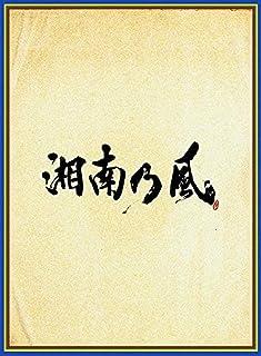 【オリジナル特典あり】湘南乃風 ~四方戦風~(初回限定盤)(DVD付)(特典:四方戦風オリジナル帆布ポーチ付) CD+DVD...