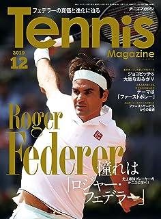 月刊テニスマガジン 2019年 12月号 [雑誌]