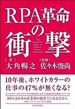 表紙: RPA革命の衝撃   佐々木 俊尚
