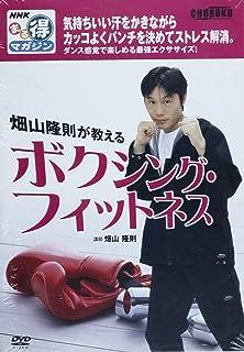 DVD>畑山隆則が教えるボクシング・フィットネス (NHKまる得マガジン)...