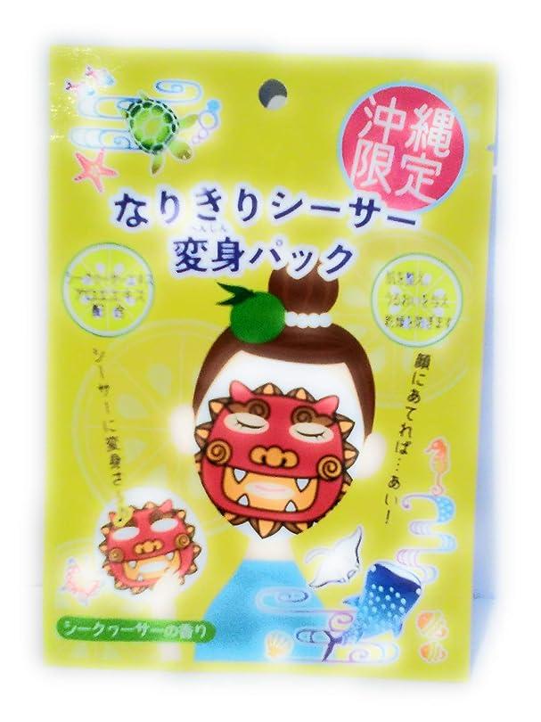 懲らしめ競争不愉快に沖縄限定 なりきりシーサー変身パック(赤) シークヮーサーの香り
