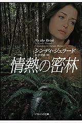 情熱の密林 (ソフトバンク文庫) 文庫