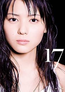 矢島舞美 写真集 『 17 』