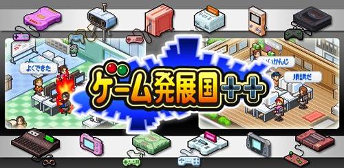 『ゲーム発展国++』のトップ画像