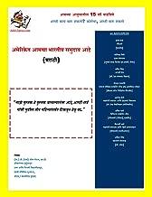Best health in marathi Reviews