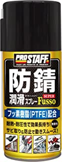 PROSTAFF(プロスタッフ) 防錆潤滑剤 防錆・潤滑スプレースーパー D-64